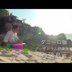 Freezbee. Danilo Tsuyoshi 9